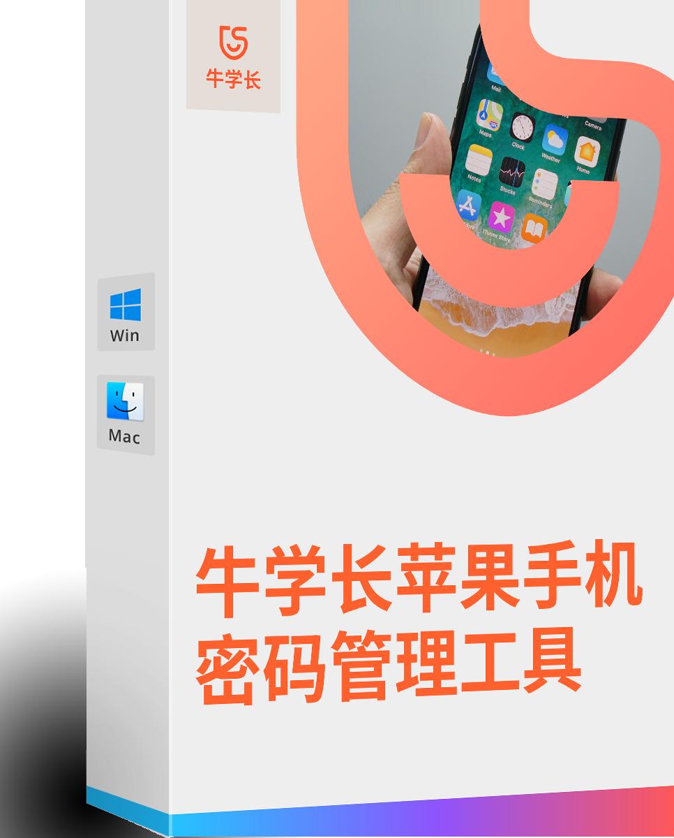牛学长苹果手机密码管理工具 (Mac)
