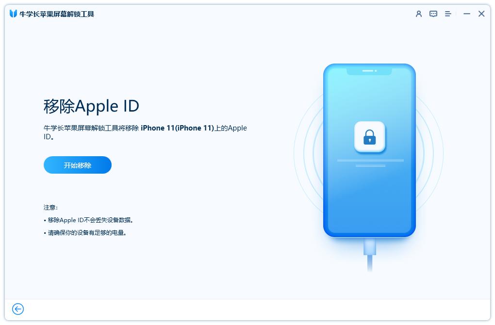 开始移除apple id