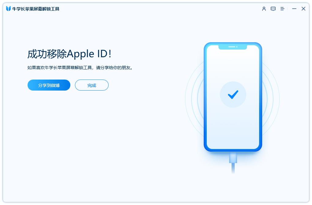 apple id正在移除中