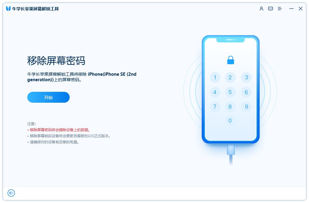 如何使用苹果屏幕解锁工具删除iPhone密码