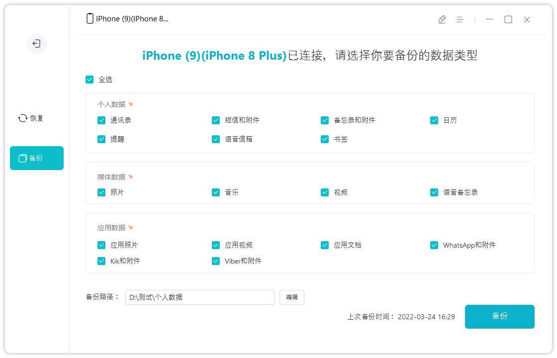 备份和恢复iOS设备的操作指南